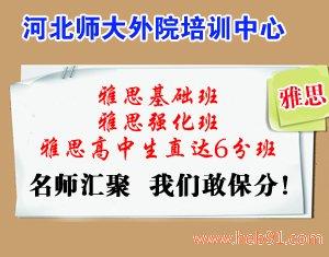河北师大外国语培训中心